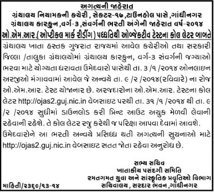 SYCD Library Clerk Exam Call Letter Download 2014