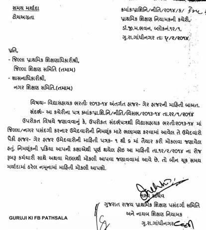 Vidhyasahayak Bharti 2013-14 Hajar-Ger Hajar Ni Mahiti Moklva Babat