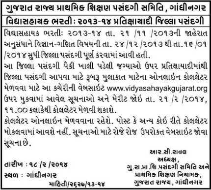 Vidhyasahayak Maths Science Bharti 2013-14 Waiting Round Declare