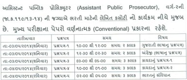 Assistant Public Prosecutor Written Exam 2014 Schedule