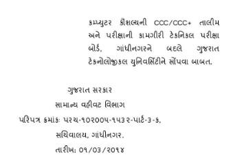 CCC Talim ane Exam Kamgiri Gujarat Technology University Ne Sopva Babat
