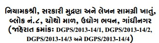 DGPS Gandhinagar Government Press Various Post Recruitment 2014