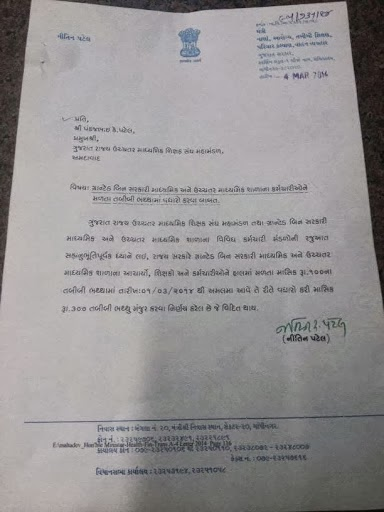 Granted Bin Sarkari Secondary and Higher Secondary Teacher Medical Allowance Vadharva Babat