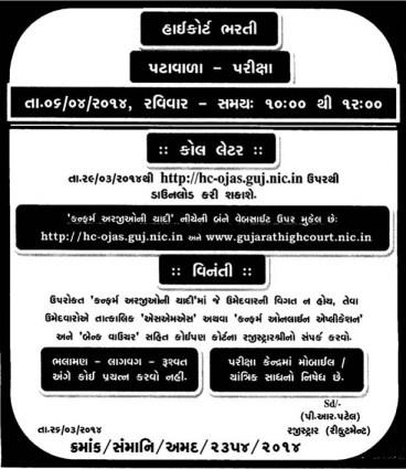 Gujarat High Court Peon Exam Call Letter 2014