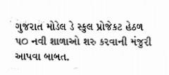Gujarat Model Day School Project