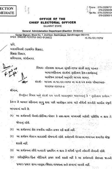 Gunotsav Aayojan Darmiyan Dhyan Ma Rakhvani Babat Paripatra