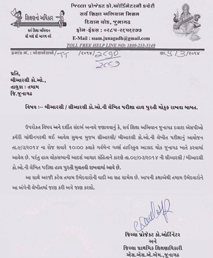 Junaghadh District CRC BRC Written Exam Cancelled