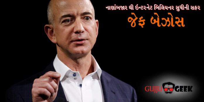 Jeff Bezos Story in Gujarati GUJJUGEEK