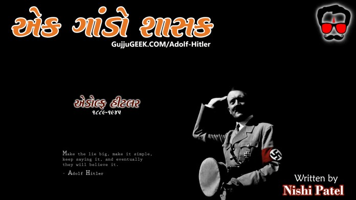 Adolf-Hitler GujjuGEEK