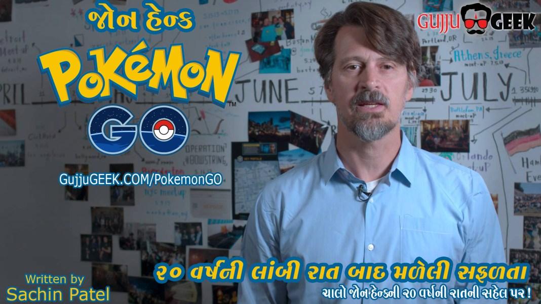 Pokemon GO || Success Story in Gujarati || John Hanke ||