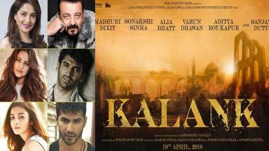 Photo of Kalank Movie Review | Cast | Kalank Film Trailer | Kalank Film Release Date