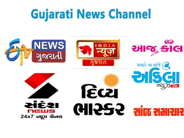 Gujarati News Site, Online Gujarati Newspaper, Gujarati News Live, Sanj Samachar, Gujarat Mitra, Akila Gujarati, Akila Newspaper, Gujarat Samachar, Divya Bhaskar, Sandesh News, Sandesh Newspapers, Sandesh, Gujarat News, Gujarati news, Gujarati news Live, Gujarati news epaper, Gujarati news channel,