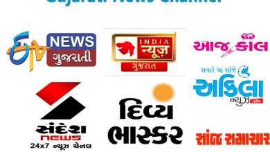 Photo of Gujarati News Site |  Online Gujarati Newspaper | Gujarati News Live