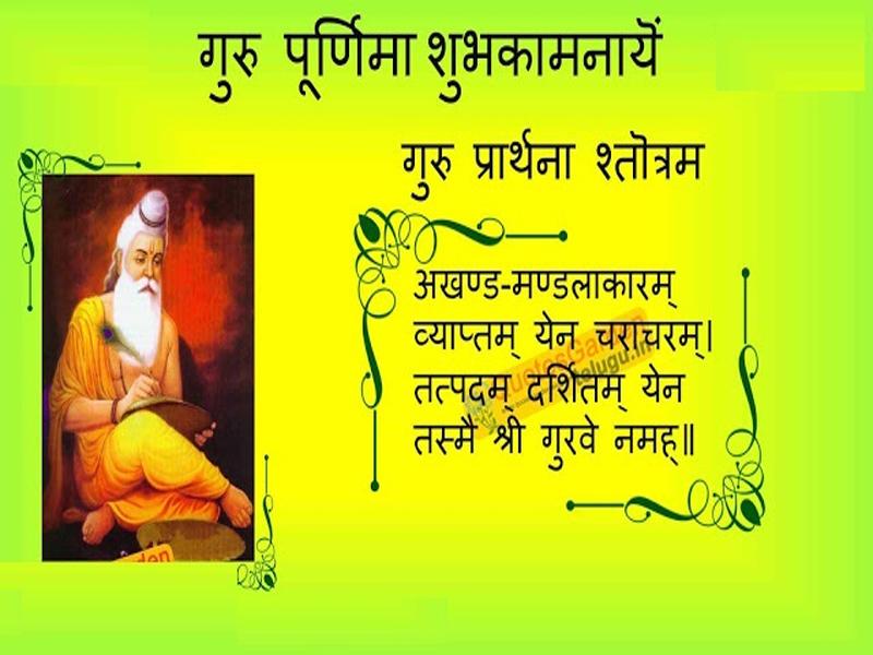 guru purnima quotes inspirational quotes images