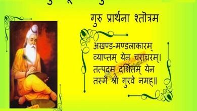 Photo of Guru Purnima Quotes, Inspirational Quotes, Images, 2018