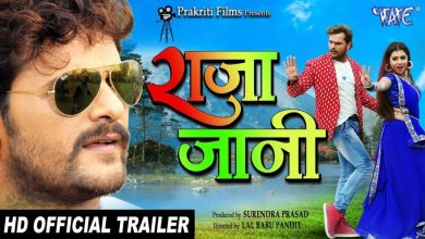 Photo of Raja Jani Movie Review | Raja Jani Trailer | Raja Jani Cast | Release Date