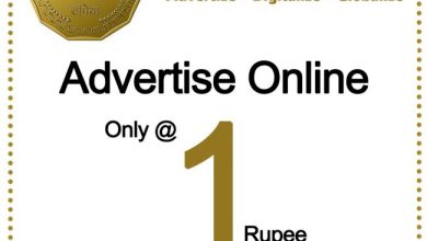 Photo of Sirf 1 Rupiya | Online Advertise Just 1 Rupees Per Day