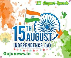 15 august speech, 15 august speech in english, best speech on independence day, 15 august speech english, 15 august speech for students, 15 august speech for teacher, 15th august speech, independence day speech, independence speech, independence day speech for teachers in english, 15th august speech in english, independence day simple speech,