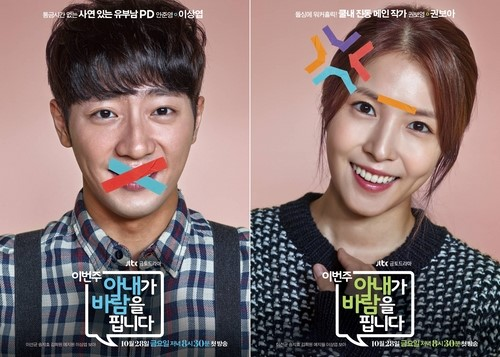 Ahn Joon-Young dan Kwon Bo-Young