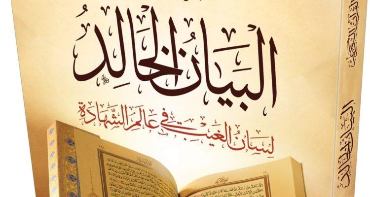 الفصل الثالث التصوير النفسي في القرآن الكريم موقع الأستاذ