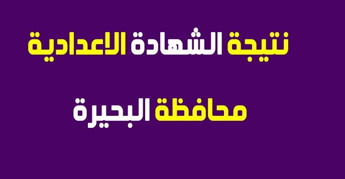 هنا نتيجة الشهادة الإعدادية 2019 محافظة البحيرة برقم الجلوس
