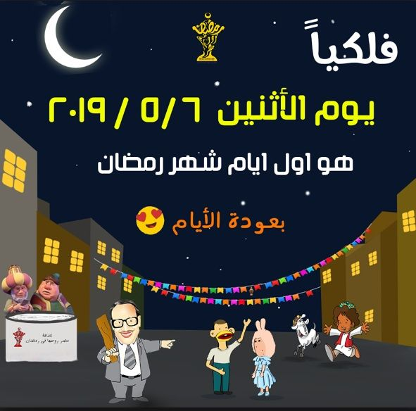 امساكية شهر رمضان سوريا 1440/2019 _ موعد أول أيام رمضان 2019- 1440 فلكيا