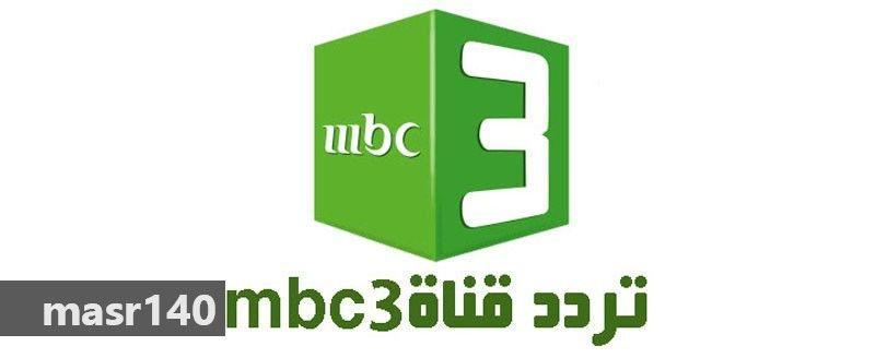 تردد قناة إم بي سي Mbc 3 الجديد 2019 على النايل سات والعرب