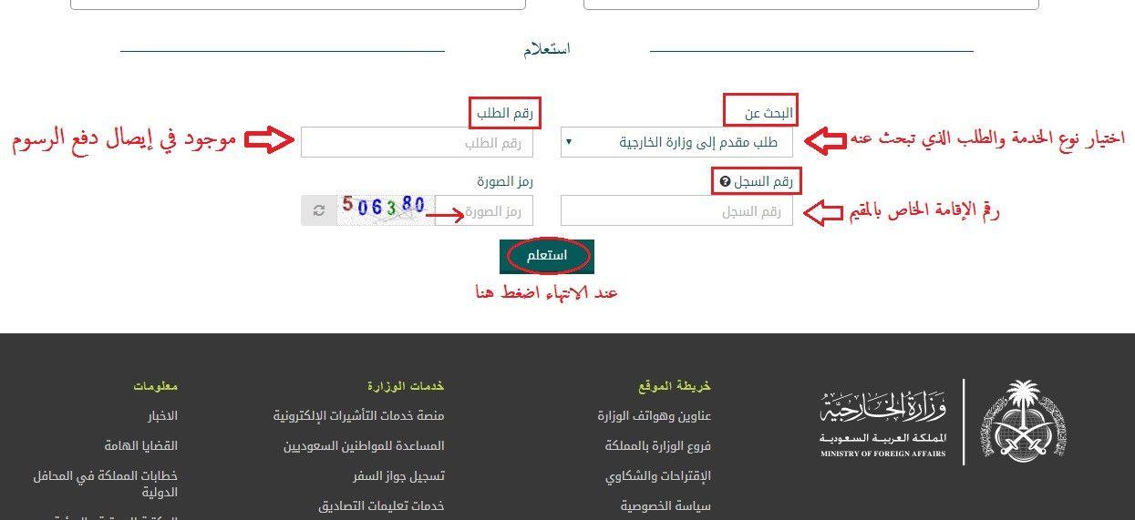 برقم الإقامةاستعلام عن تأشيرة زيارة عائلية من خلال موقع