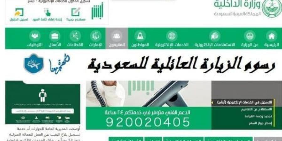 رسوم الزيارة العائلية 2019 لأول مرة فى السعودية وشروط تقديم