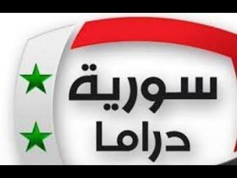 احدث تردد قناة سورية دراما 2019 المفتوحة مباشر على نايل سات