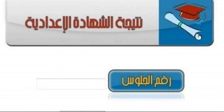 نتيجة الشهادة الإعدادية محافظة الجيزة الترم الثانى 2019