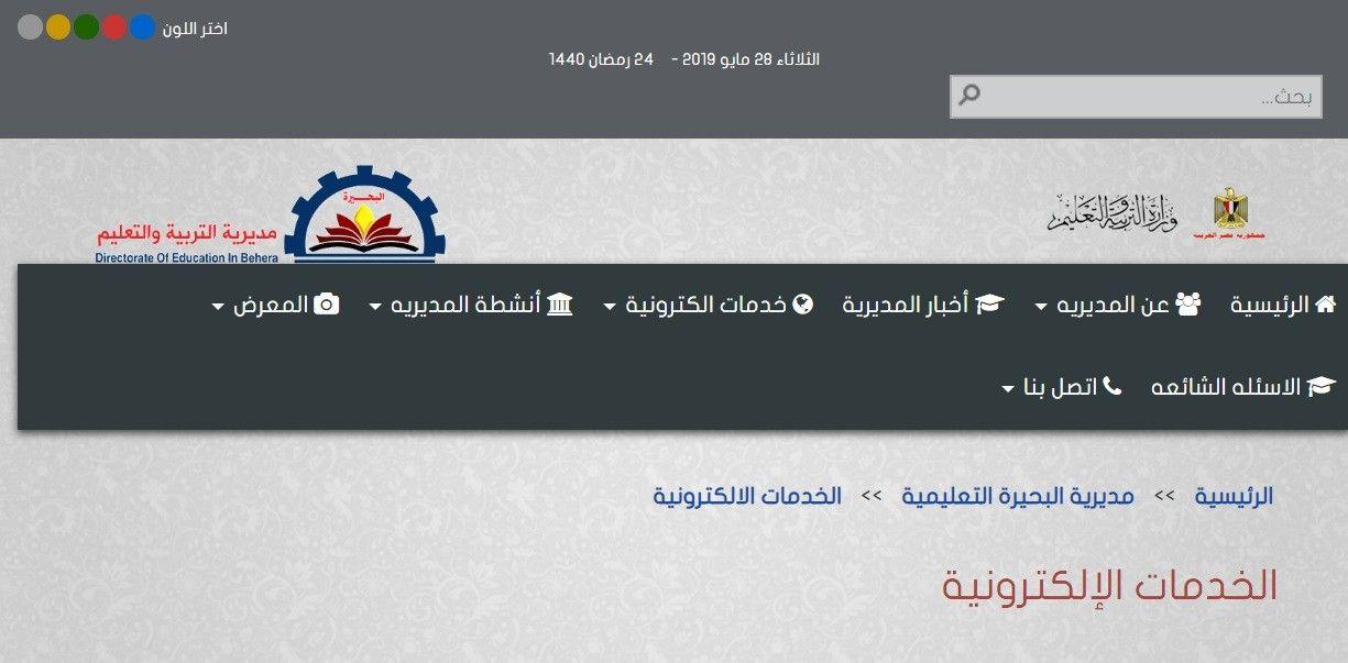 احصل نتيجة الشهادة الإعدادية محافظة البحيرة الترم الثاني