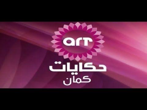 الآن أضبط جهاز الاستقبال على تردد قناة Art Hekayat على