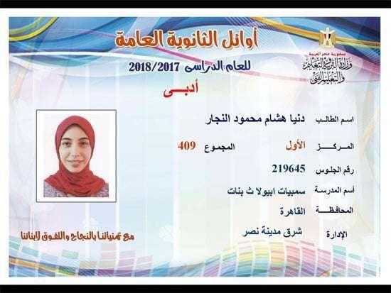 لائحة أسماء أوائل الثانوية العامة 2019 وزارة التربية والتعليم