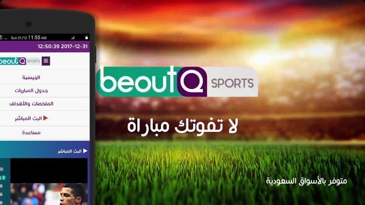 تردد قناة بي أوت كيو beoutQ عرب سات