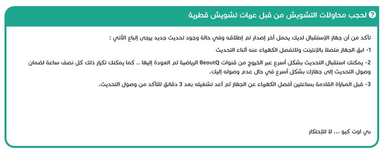 لحجب محاولات التشويش من قبل عربات تشويش قطرية
