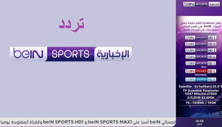 الآن تردد قناة Bein Sports الإخبارية المفتوحة نايل سات 2019