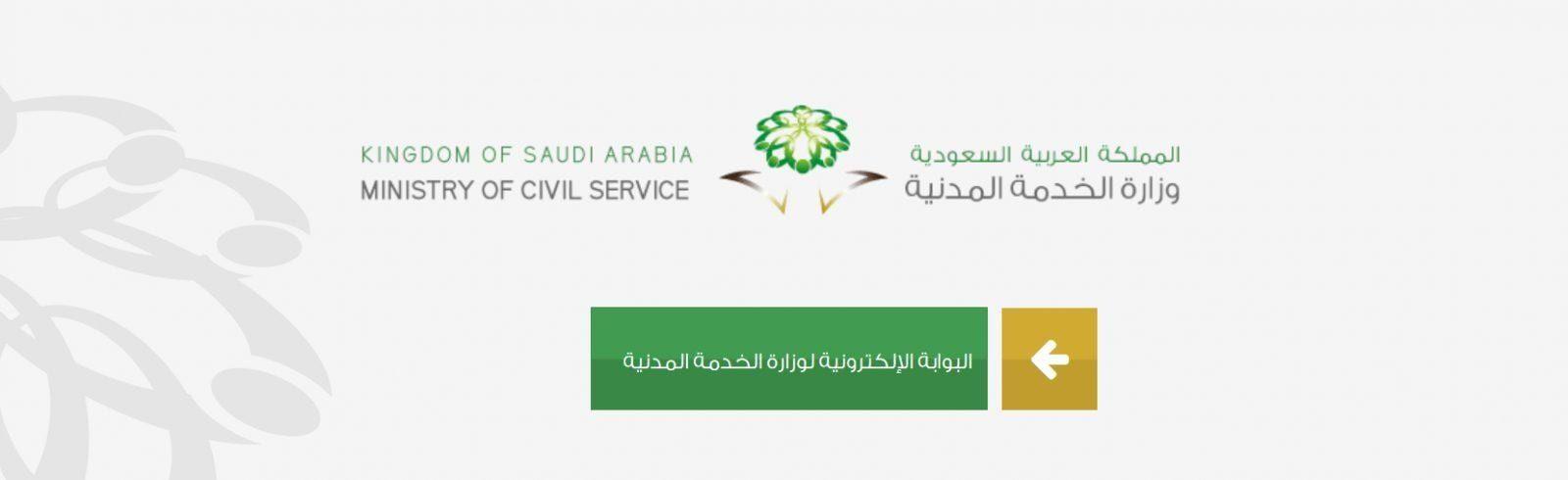 جدارة الوظائف الإدارية 1441 تسجيل وظائف القطاعات الحكومية الإدارية