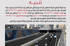 Abu Dhabi Police announces closure of major tunnel