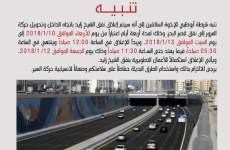 Abu Dhabi Police announces closure of major tunnel
