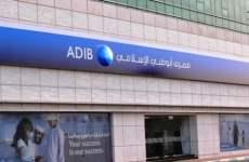Abu Dhabi Islamic Bank Reports Q4 Profit Drop
