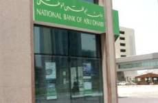NBAD Launches $750mn Bond