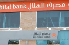 Abu Dhabi's Al Hilal Bank Launches $500m Debut Sukuk