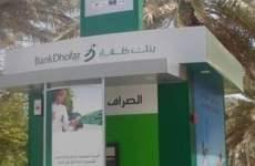 Oman's Bank Dhofar Gets $68m After Court Ruling Overturned