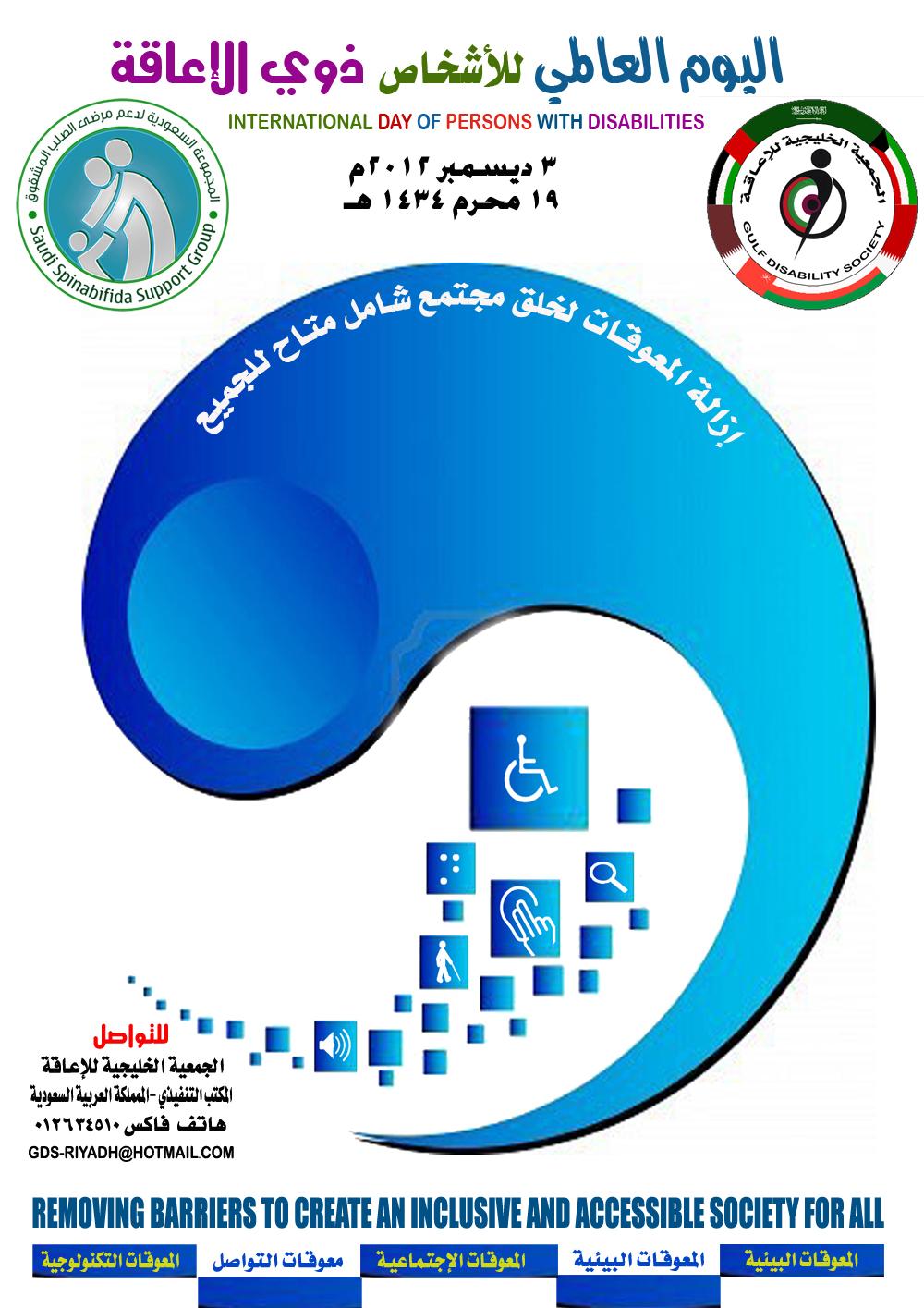 اليوم العالمي للإشخاص ذوي الإعاقة 2012 اليوم العالمي للمعوقين