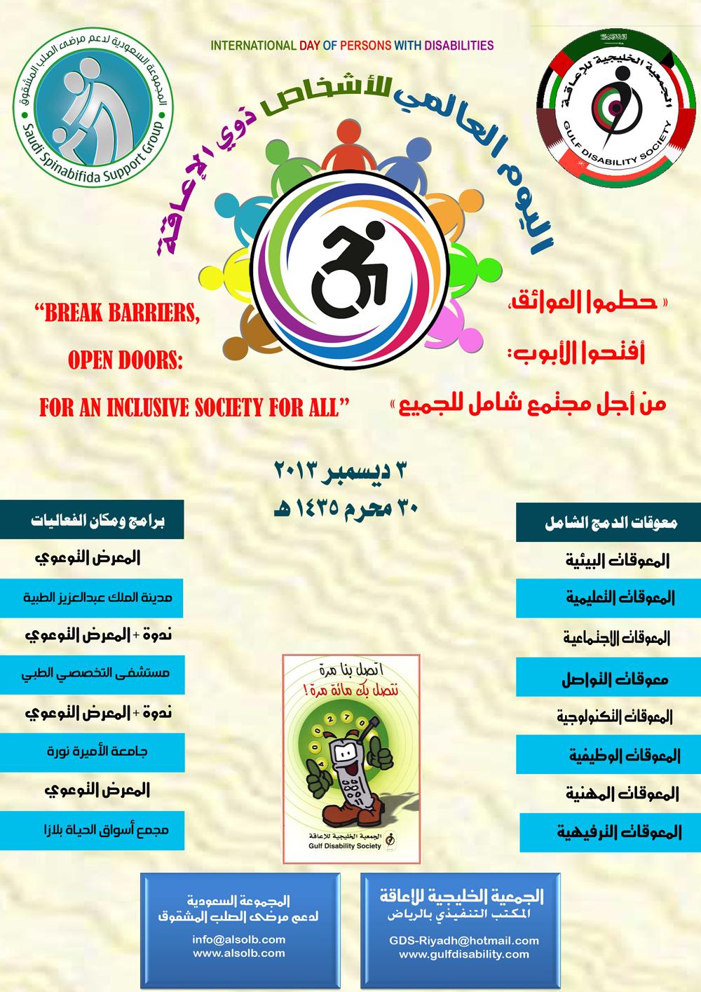اليوم العالمي للأشخاص ذوي الإعاقة 3 ديسمبر 2013م 30 محرم 1435 هـ