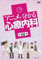 Anime de Wakaru Shinryounaika VOSTFR