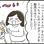 new style×chiiko コラボブログ