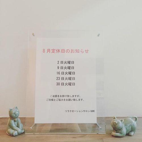 8月定休日のお知らせ2(火)9(火)16(火)23(火)30(火)ご迷惑をお掛け致しますがご理解・ご協力の程よろしくお願い致します。※なお、お電話でのご予約、お問合せは営業日のみの受付となります。ご了承くださいませ。#横浜 #青葉台 #田園都市線#青葉台マッサージ #リラクゼーションサロンgumi #リラクゼーション #タイ古式マッサージ #リフレクソロジー #タイ式リフレ #ヘッドセラピー#タイ雑貨 #チェンマイ #バンコク #thai #夏バテ #疲労 #リフレッシュ #むくみ #セラドン焼き