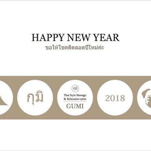 【Happy New Year2018】 ★สวัสดีปีใหม่ค่ะ★本年もよろしくお願い致します︎—————#happynewyear #あけましておめでとうございます #สวัสดีปีใหม่ #2018 #戌年 #パグ #pug #dog #リラクゼーションサロン #gumi#design #simple#年賀状#田園都市線 #マッサージ #massage#asian  #interior#こだわり空間#のんびり#今年も #サヌック#サバーイ #マイペンライ